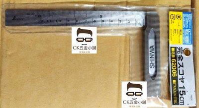 [CK五金小舖] 日本 SHINWA 企鵝牌 62006 鶴龜 直角 角尺 90度 角度尺15cm