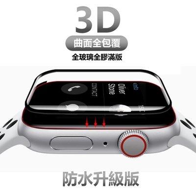 Apple Watch 3D頂級 玻璃貼 保護貼 滿版全膠 38mm 42mm 1/2/3代 防水 全曲面 手錶 防指紋
