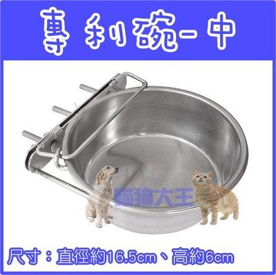 *貓狗大王*專利白鐵中碗連架組/不鏽鋼碗+碗架/懸掛式,可固定小動物犬用食碗/飼料碗