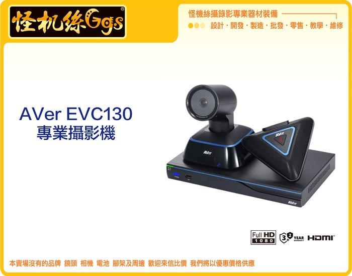 怪機絲 全新 公司貨 圓展 AVer EVC 130 超廣角 專業 攝影機 直播 會議 請留言下標