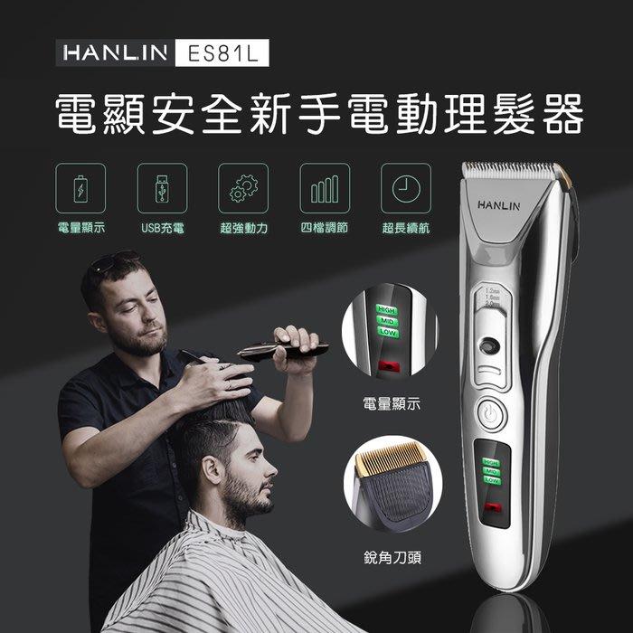 電量顯示 陶瓷刀頭 電動理髮器 HANLIN-ES81L 低噪音 充插兩用 四檔 快充鋰電 電剪刀 電動剪髮器