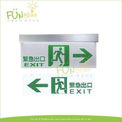 [Fun照明] LED 3.7W 緊急出口 左右方向 吸頂式 壁掛式 懸吊式  全電壓 符合C級消防安檢產品