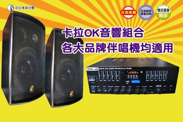 再降價~中華電信KOD卡拉OK伴唱機專用擴大機喇叭組幫您解決音效不佳的問題~可搭配金嗓音圓美華大唐點歌機買再送麥克風推薦