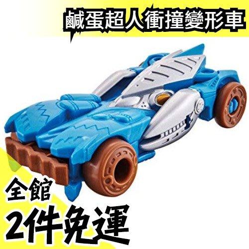 【巴爾坦星人 衝撞變形車】BANDAI 日版 鹹蛋超人 超人力霸王 奧特曼 Ultraman 可變形 小汽車【水貨碼頭】