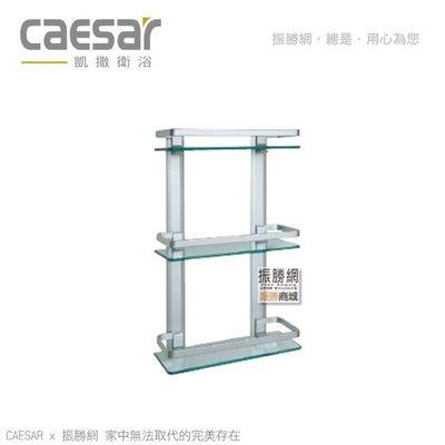 《振勝網》高評價 價格保證! Caesar 凱撒衛浴 Q655 掛壁式三層置物架 鋁合金浴室配件系列