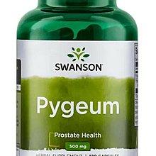 Swanson PYGEUM 非洲刺李 500mg 120顆