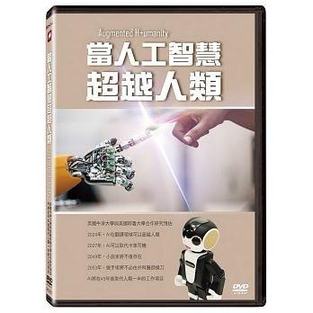 合友唱片 面交 自取 當人工智慧超越人類 DVD Augmented H+umanity