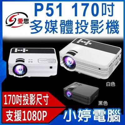 【小婷電腦*劇院】全新 IS愛思 P51 170吋多媒體投影機 附遙控器 1920X1080P 支援HDMI/VGA