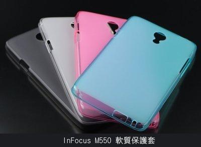 *PHONE寶*富可視 InFocus M550 軟質磨砂保護殼 軟套 布丁套 保護套 降價出清 恕不退換貨