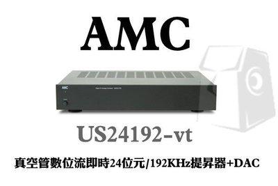 《名展音響》五大城市面交!AMC US24192-vt  真空管數位流即時24位元/192KHz提昇器+DAC