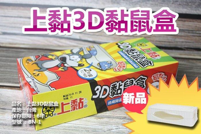 【盒子女孩】上黏3D黏鼠盒~3D黏鼠板~2片入~BN-1~捕鼠~台灣製造