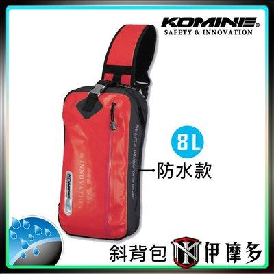 伊摩多※日本KOMINE SA-217 肩包 斜背包 防水 8L公升 三色 正版公司貨。紅