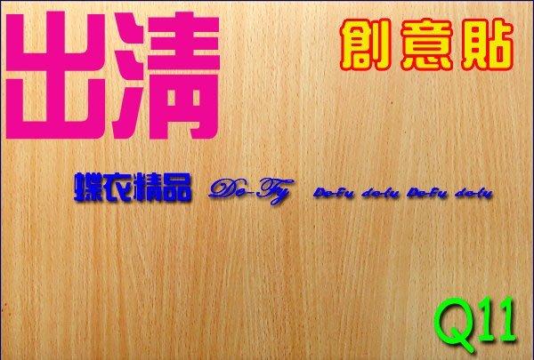 壁紙壁貼窗貼牆貼創意貼.De-Fy蝶衣精品防潑水PVC自黏壁紙Q11一張100cmX45cm單張價(出清)