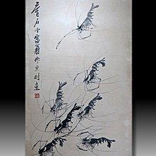 【 金王記拍寶網 】S1847  齊白石款 水墨蝦群紋圖 手繪水墨書畫 老畫片一張 罕見 稀少