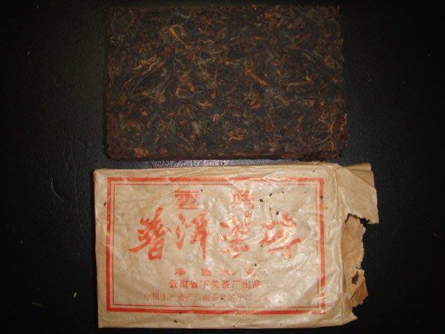 【元本坊】-1997年下關普洱茶熟茶茶磚淨重250克-中國土產畜產雲南茶葉進出口公司