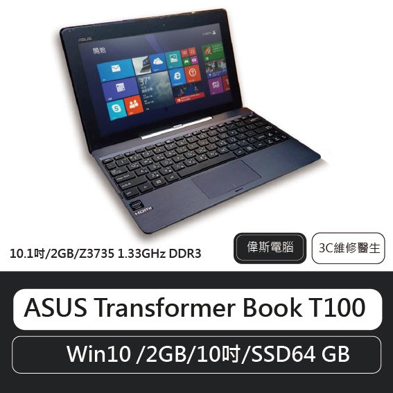 下殺79折【偉斯電腦】 華碩 ASUS Transformer Book T100 變形筆電 二手 2GB 10吋