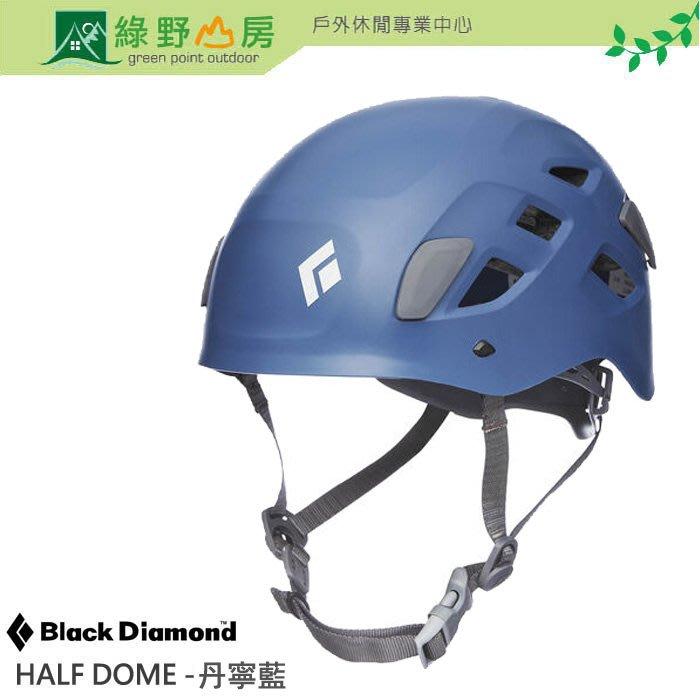 綠野山房Black Diamond 美國 BD HALF DOME 岩盔頭盔 安全帽工程 單寧藍M/L 620209