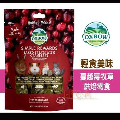 《Life M》【萌寵吃貨】美國OXBOW 蔓越莓烘焙零食 輕食美味系列