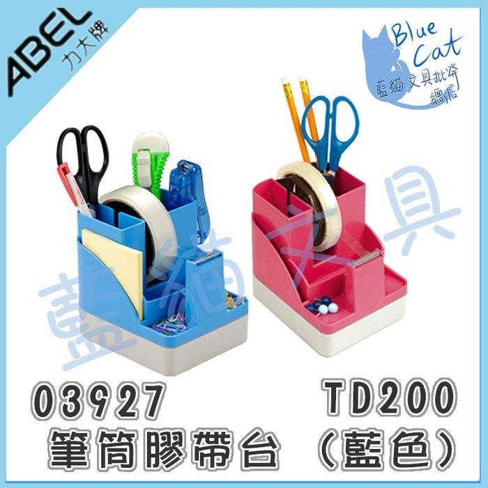 【可超商取貨】切台/安全/精美【BC03008】03927筆筒膠帶台TD200/藍色《力大ABEL》【藍貓文具】