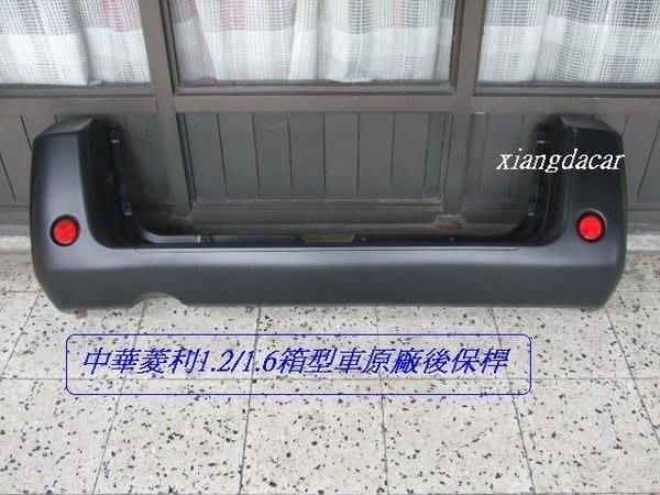 [重陽汽材]中華菱利1.2/1.6箱車/ 貨車 原廠後保桿 [便宜賣]先詢問有否貨/再下標