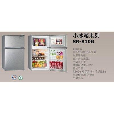 【SAMPO 聲寶】100公升 定頻 兩門 小冰箱 SR-B10G