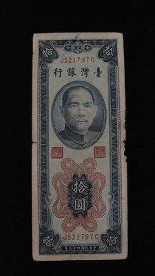 【大三元】紙鈔325-5臺灣銀行-民國43年拾圓-J521797C1張~非流通貨幣