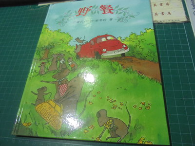 野餐(圖畫書視聽之旅)(上誼)【色彩明亮的無字圖畫書孩子在旅途中走失為主題與讀者產生共鳴體會家人之間緊密的情感伅大三