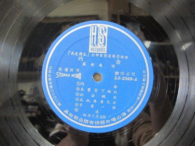 二手舖 NO.979 黑膠唱片 鳳飛飛 我愛傻瓜 電影原聲帶插曲 裸片 無封套