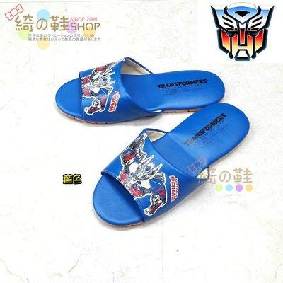 ☆綺的鞋鋪子☆㊣【變形金剛】100 藍色 41 酷炫亮彩止滑室內拖鞋兒童室內拖鞋.藍色 18~22 台灣製造