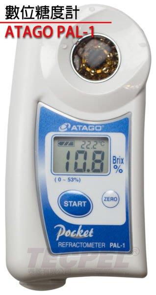 TECPEL 泰菱》ATAGO PAL-1 數位糖度計 折射計 防水 自動溫度補償  糖度計 日本 愛宕