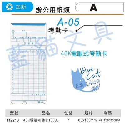 【可超商取貨】辦公用品/打卡/績效【BC53034】〈112210〉48K電腦考勤卡100入/包《加新》【藍貓文具】