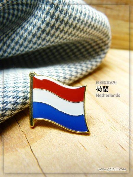 【國旗徽章達人】荷蘭國旗徽章/國家/胸章/別針/胸針/Netherlands/超過50國圖案可選