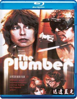 BD藍光25G任選5套999含運--11600水管工The Plumber(1979)