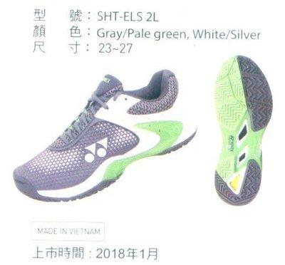 【n0900台灣健立最便宜】2017 YONEX  網球鞋  SHT-ELS 2L(多選一)
