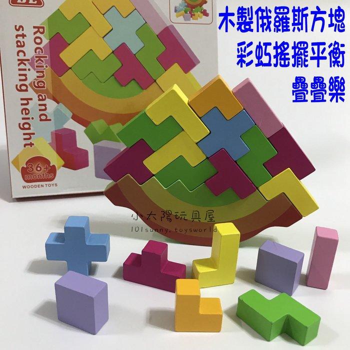【小太陽玩具屋】木製俄羅斯方塊彩虹搖擺平衡疊疊樂 木質俄羅斯方塊 3D立體積木 疊高高 9024