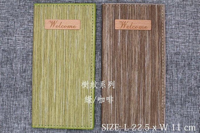 【無敵餐具】樹紋皮製帳本夾(L22.5 x W11cm)2色可選~ 量多歡迎詢價【E0085】