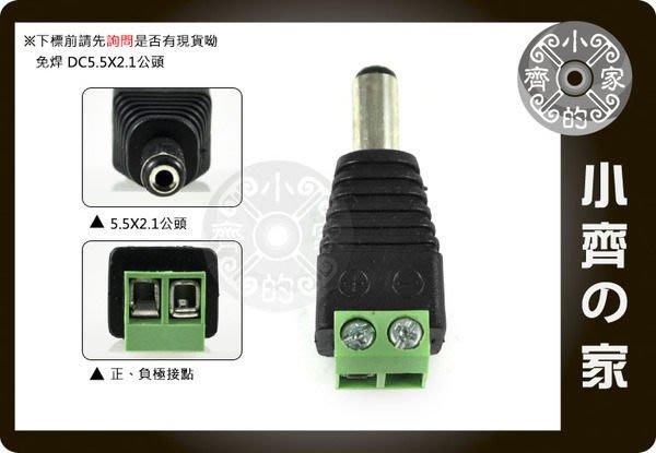 小齊的家 監視器 攝影機 變壓器 LED電路 串接線 快速免焊型 鎖螺絲 DC公頭 5.5mm*2.1mm