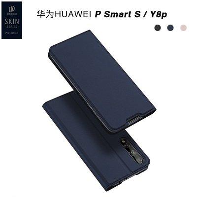 殼殼 適用于HUAWEI Y8P手機殼 P Smart S翻蓋保護套 商務插卡皮套 跨境手機保護殼防摔手機保護套配件