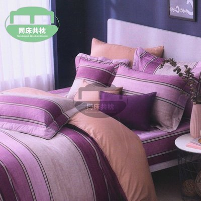 §同床共枕§100%精梳棉 單人3.5x6.2尺 舖棉床罩鋪棉兩用被五件式組-F-208城市之約-紫