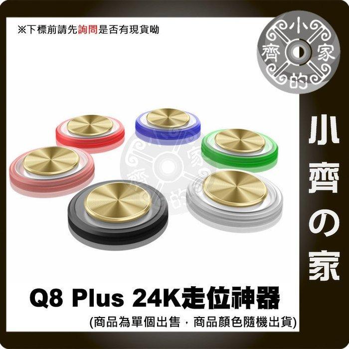 吃雞神器Q8 PLUS 鍍金24K 荒野亂鬥 傳說對決 適用平板 電競 遊戲搖桿 類比搖桿 手機搖桿 吸盤搖桿 小齊的家