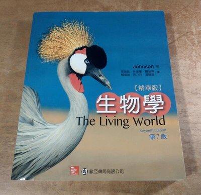 生物學精華版第7版:The Living World│Johnson│歐亞│9789863411031│七成新