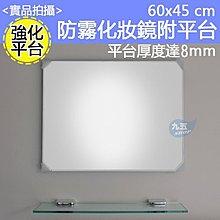 台製 強化玻璃 除霧鏡 明鏡/浴室 衛浴鏡子/化妝鏡 60*45 附8mm厚平台 不鏽鋼螺絲 《九五居家》售凱撒 電光牌