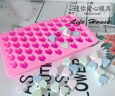 迷你愛心矽膠模具  55顆 石膏模具 愛心香氛石膏 愛心矽膠模具 巧克力模具 糖果模具 食品級矽膠模具  愛心擴香石模具