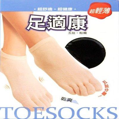 足適康 五趾船形襪 超輕薄 台灣製 蒂巴蕾