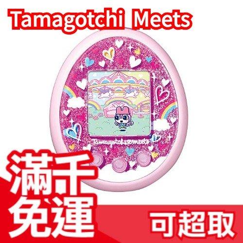 免運【Tamagotchi Meets】日本熱銷 塔麻可吉 新版 紅外線傳輸電子寵物雞遺傳配對 ❤JP Plus+