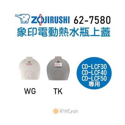 【日群】象印原廠熱水瓶專用上蓋 ZP-62-7580 適用CD-LCF30 CD-LCF40 CD-LCF50