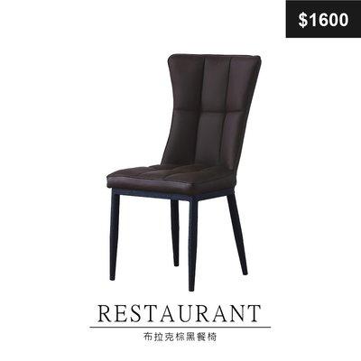【祐成傢俱】408  布拉克棕黑餐椅