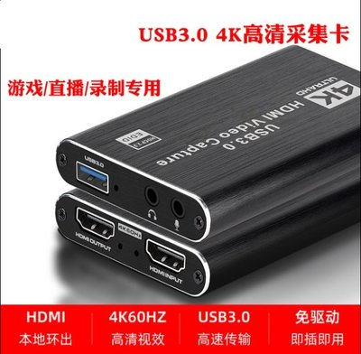 【kiho金紘】4K60hz60幀USB 3.0雙輸出HDMI實況直播影像擷取卡LGP2 GC510 BU110取代圓剛