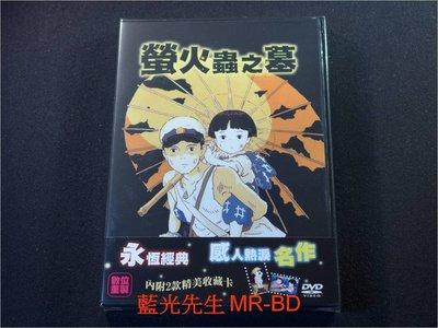 [DVD] - 螢火蟲之墓 Grave of the Fireflies 數位重製版 ( 台灣正版 )