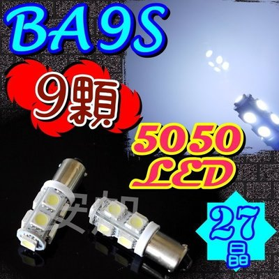 光展 BA9S 9顆 5050-LED 9晶 27晶 成品 狼牙棒 RS/CUXI/ KIWI/勁戰改裝
